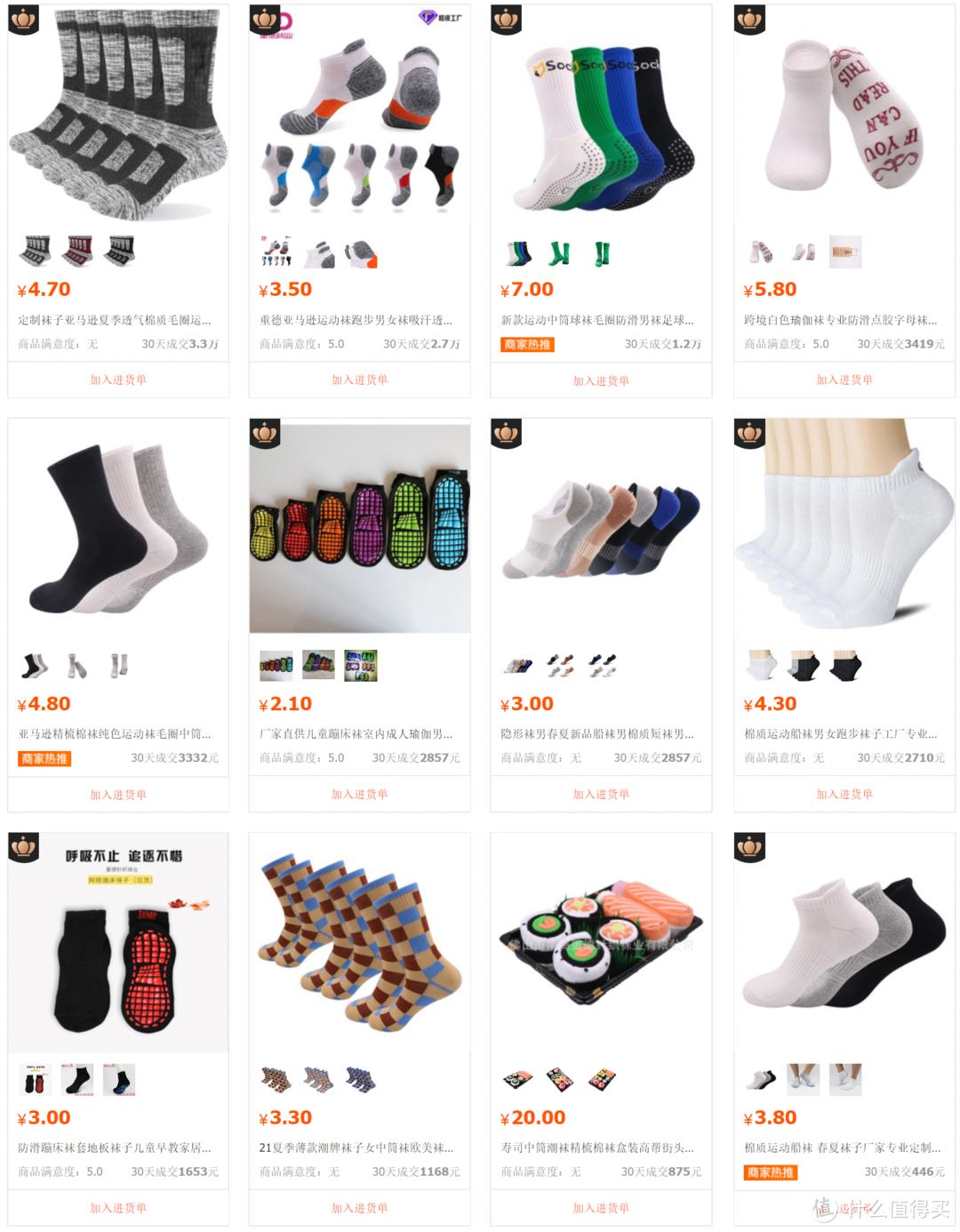 1688上袜子代工厂!纯棉透气袜、商务袜、毛巾袜、日系袜推荐!值得收藏的一篇