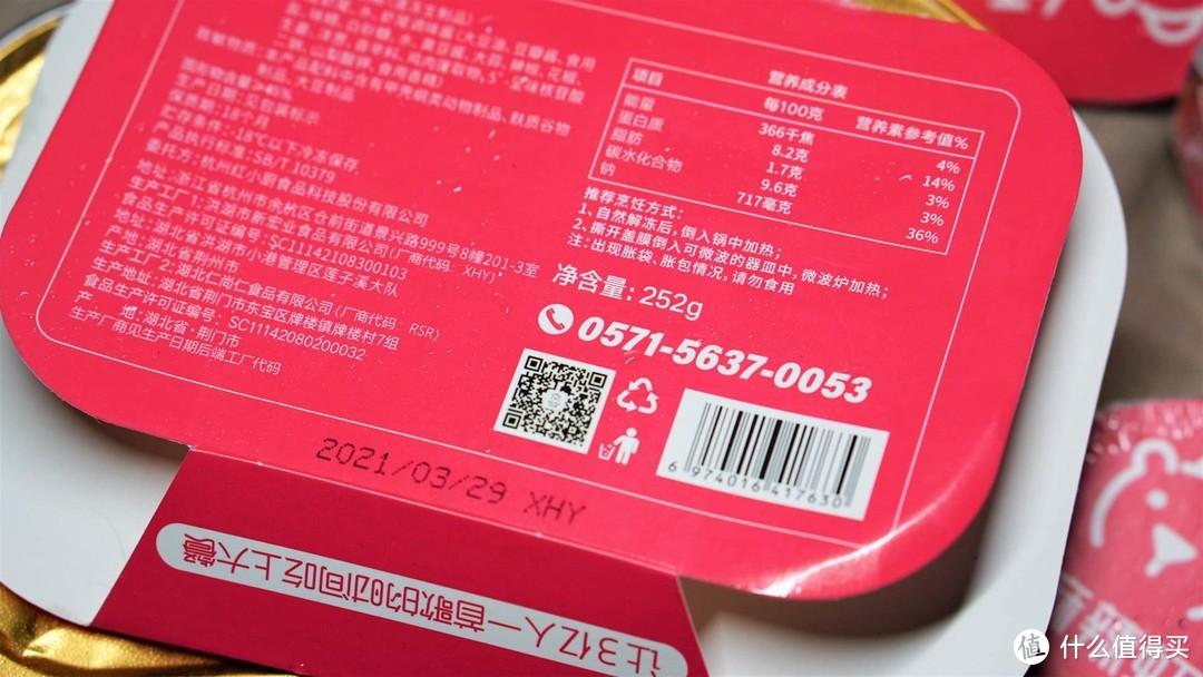 10元一盒的虾尾究竟怎么样?红小厨麻辣虾尾试吃