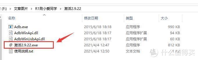 激活2.9.22.exe