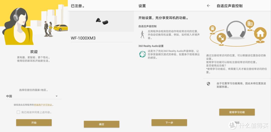 千元真王者:索尼 WF-1000XM3真无线降噪耳机,618值得关注!