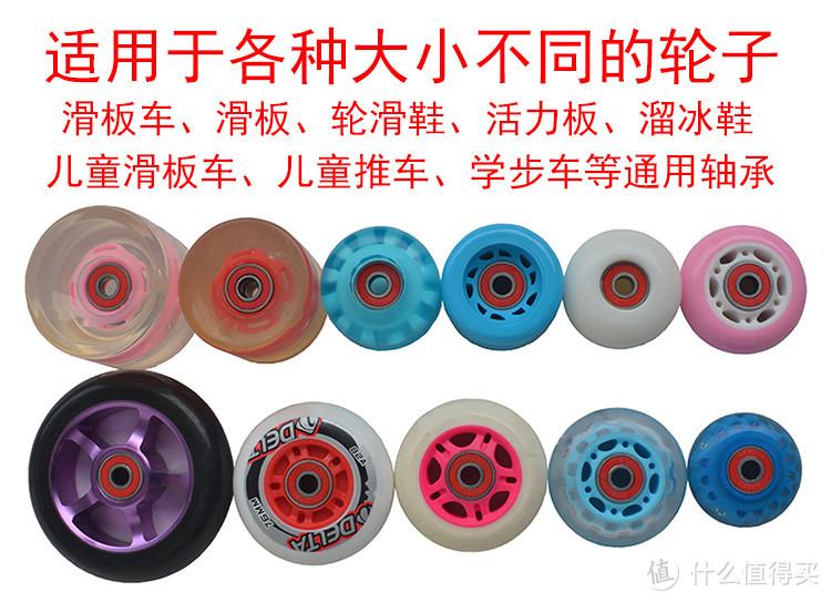 各种尺寸的轮子,基本都用的这个型号的轴承。