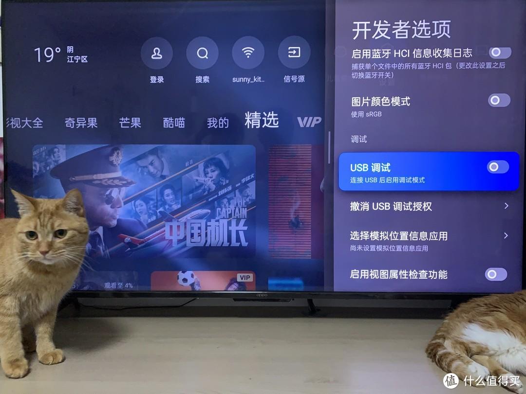OPPO K9电视安装app并删除预装软件