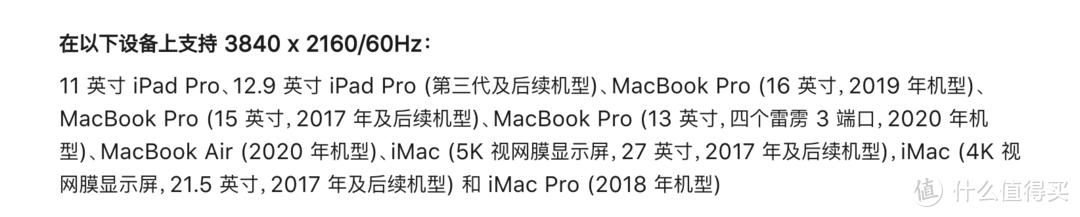确认支持搭配扩展坞输出4K@60Hz的苹果系产品