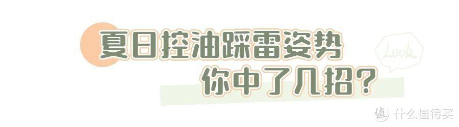 """夏日控油老大难?so easy!4大法宝拯救""""猪油肌"""",清爽一夏!"""