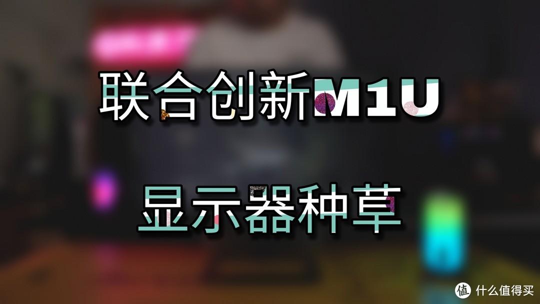 专为设计师定制的显示器—联合创新M1U