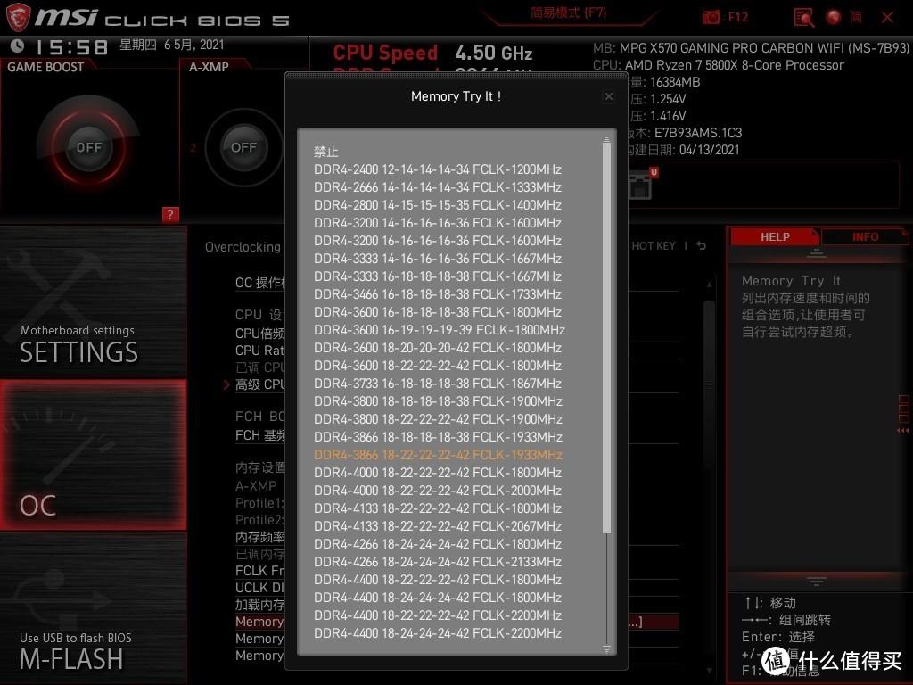 加载memory try it超3866MHz/FCLK 1933MHz