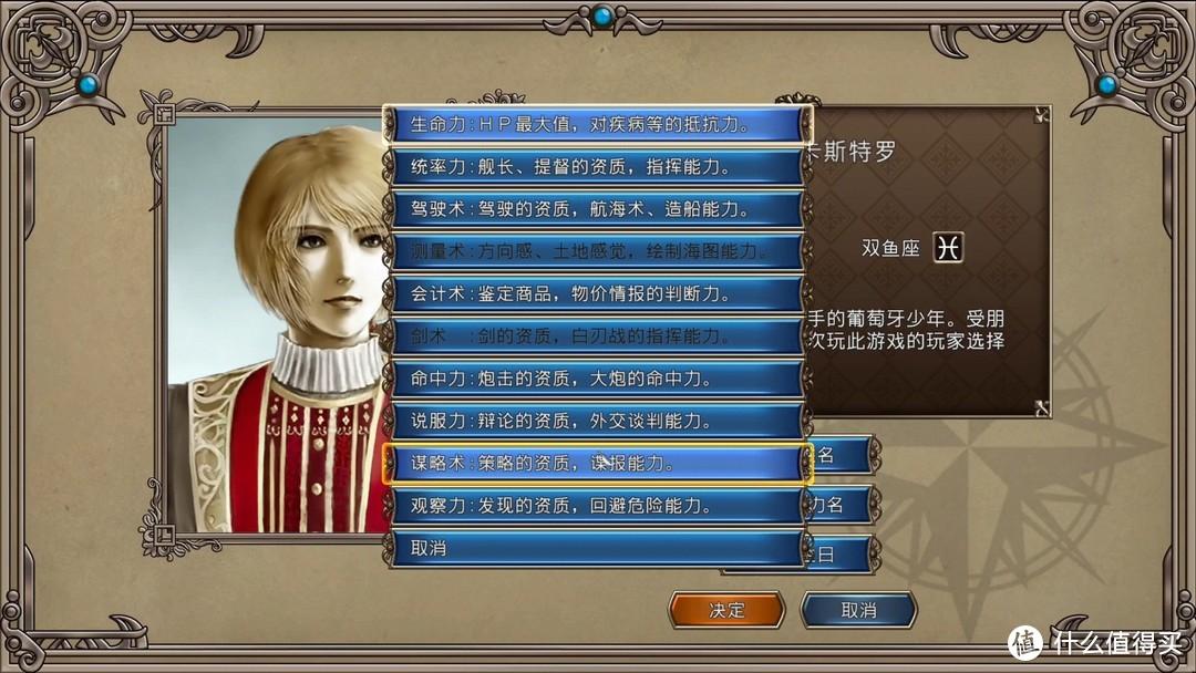 新玩家选拉斐尔难度较低,第一次玩大航海4也是选择的拉斐尔,这次自然也不例外。