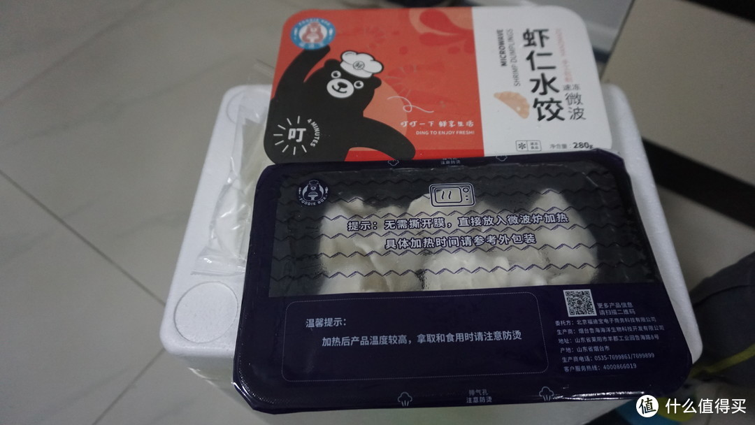 虾仁水饺,不知道里面有没有真正的虾仁