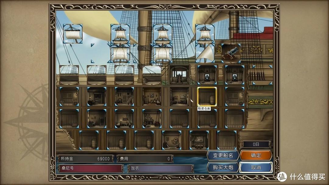 大船是换了,看着这么多舱室有点懵……
