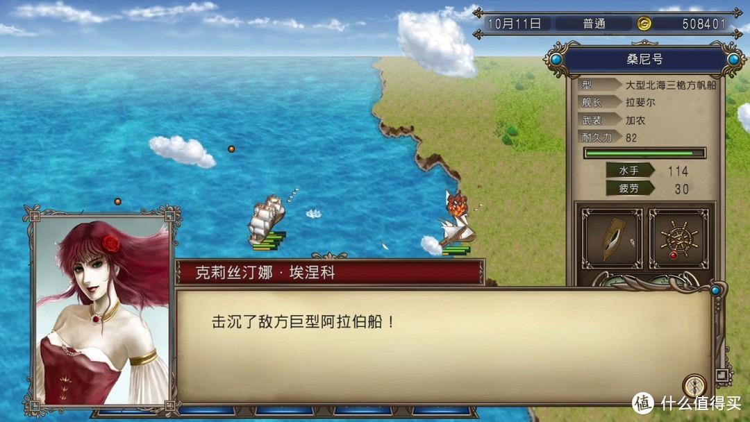 继续南下,刚签了同盟就得给人干活了,一通放风筝炮战干沉了对面舰队。(貌似白刃好点,还能抢东西,不过现在水手不足还是算了。