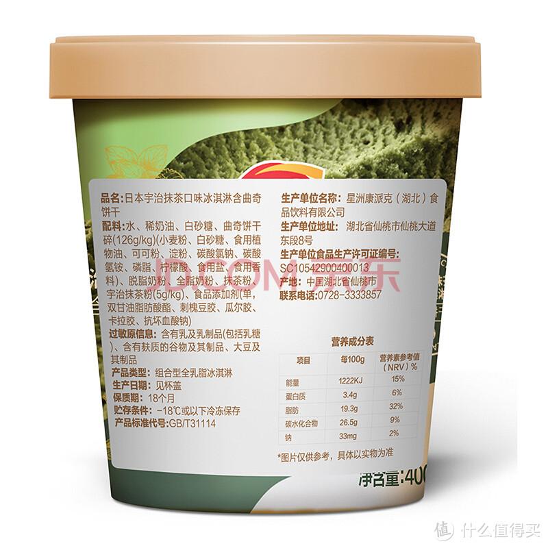 ▲DQ抹茶冰淇淋 100g热量292大卡