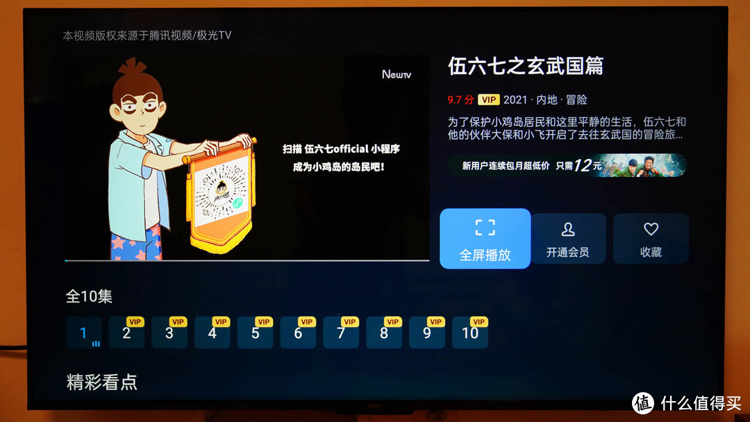 谁说高性价比不能堆料?2K价位最值得购买的智能电视—OPPO智能电视 K9