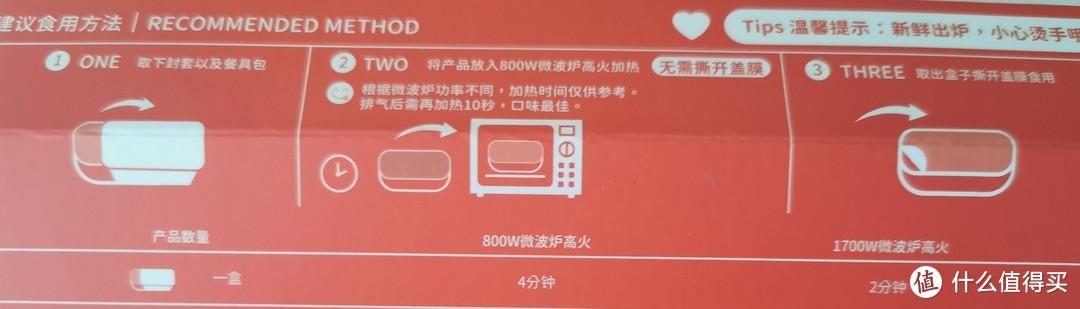 """""""叮""""一声的味道———福迪宝微波系列方便食品评测"""