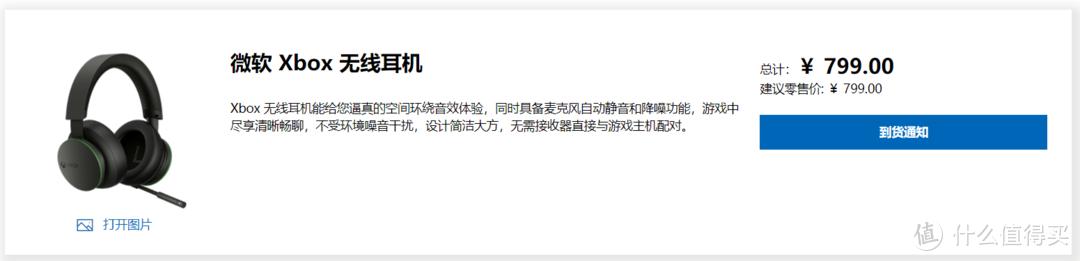 次世代主机XBOX SERIES S选购耳机险翻车