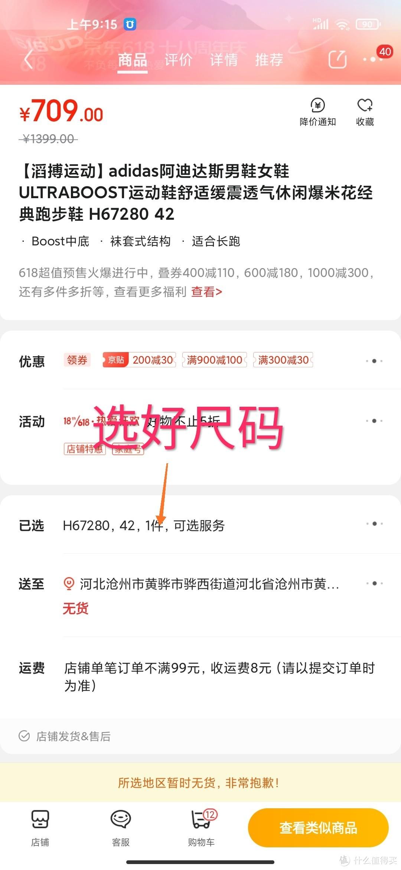 618理财篇——多品牌球鞋搬砖攻略(李宁、阿迪、耐克等)