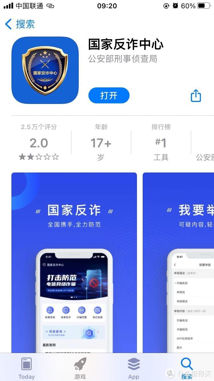 苹果应用商店可以找到这个app