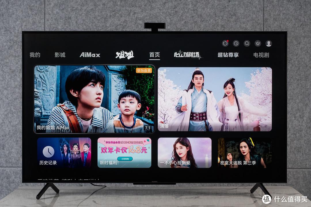 《到站秀》华为智慧屏SE系列 鸿蒙OS刷新大屏交互体验