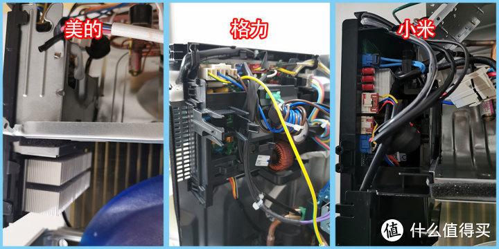 拆出好空调4·你们投票热选的格力、美的、小米空调拆机情况来了