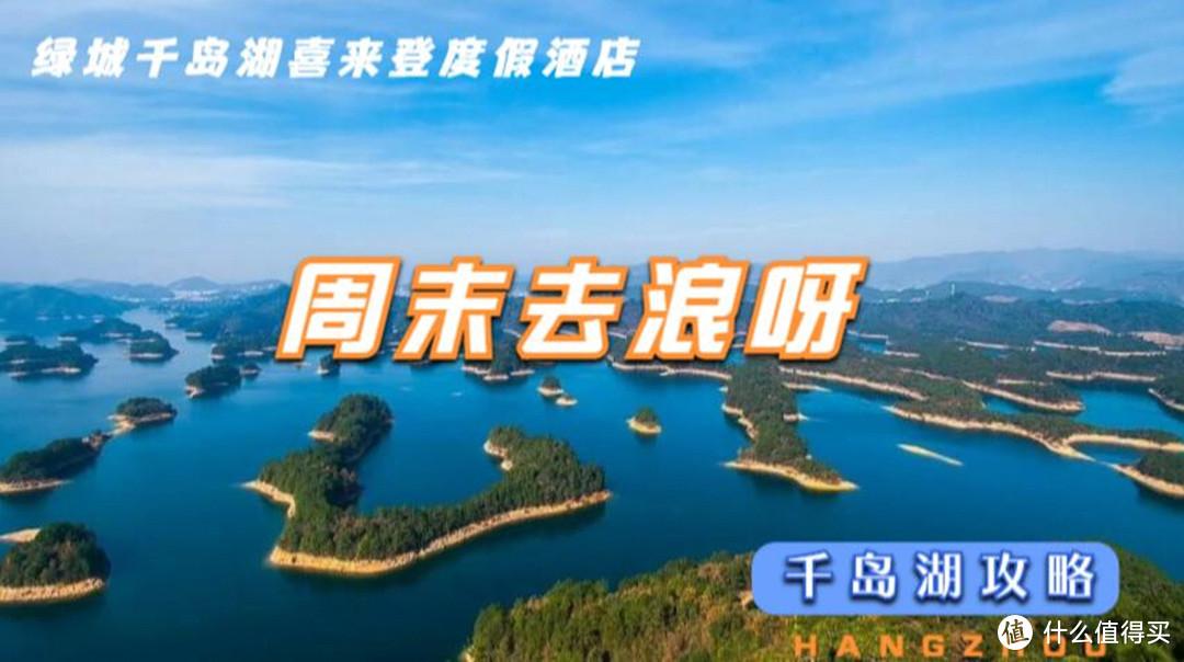 杭州另一处人间仙境,枕水入眠好去处,周末去浪呀