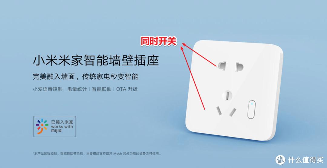 DIY 小米智能电热蚊香液