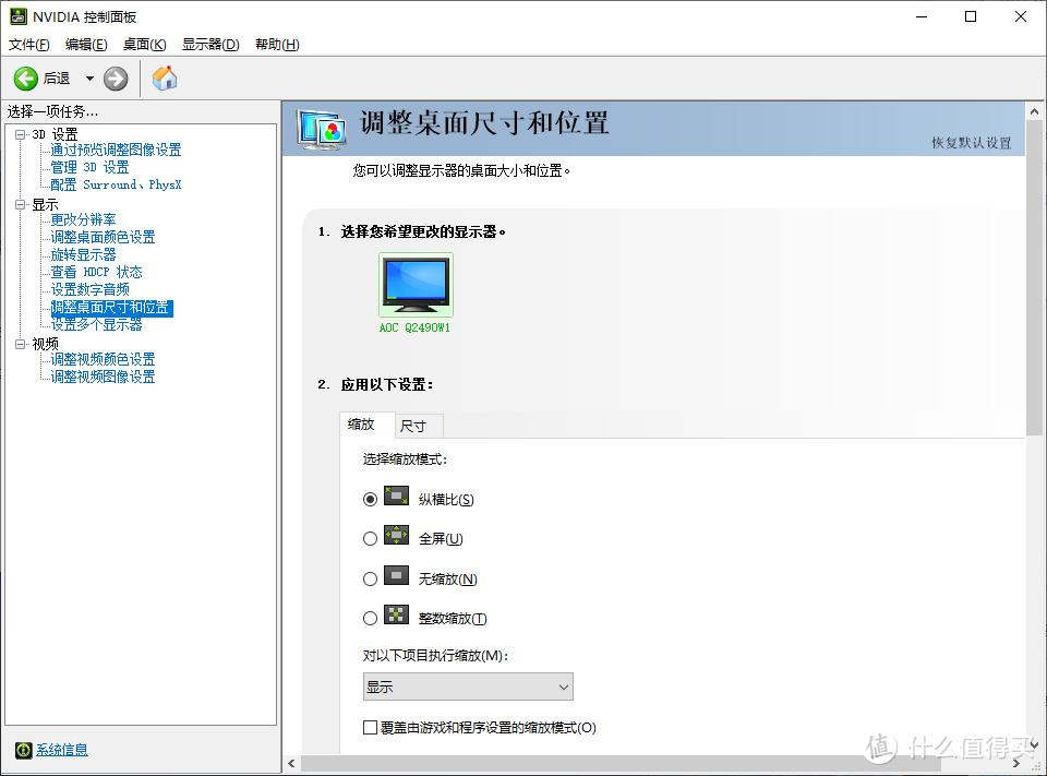 论如何优雅使用Windows:详解DPI缩放