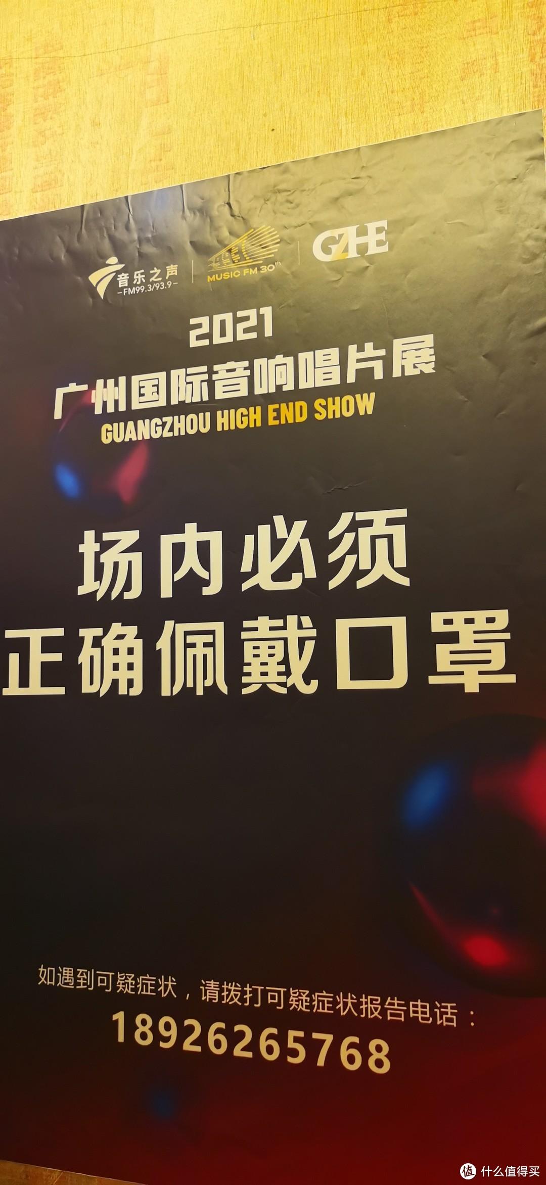 图记因疫情半途撤展的广州音响展