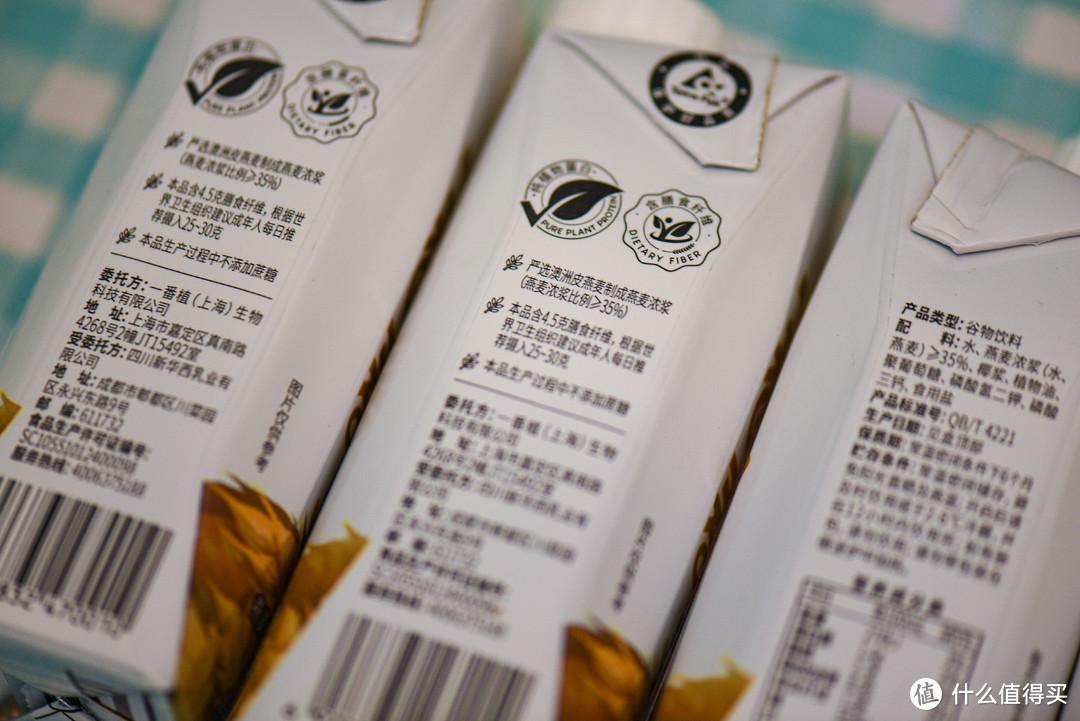 """健康无负担的饮品新选择——一番麦""""0乳""""燕麦饮试喝体验"""