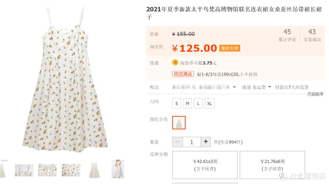 夏季超热气温怎么穿----趁618赶紧来买真丝衣服
