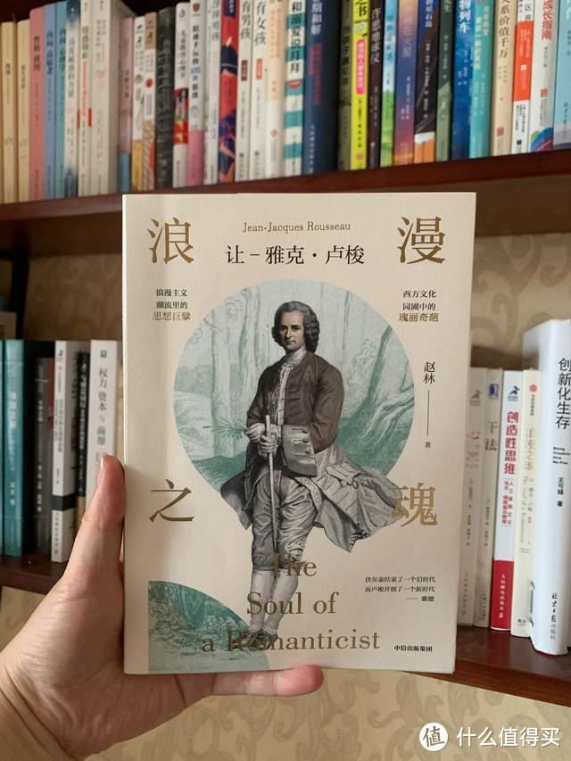 """读《浪漫之魂》,看赵林用""""同情的理解""""的角度解说卢梭"""