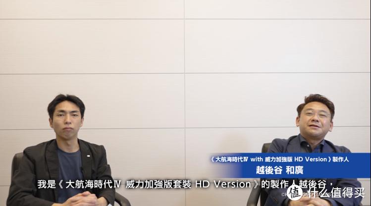 越后谷和广和《大航海时代ol》制作人内田尚男