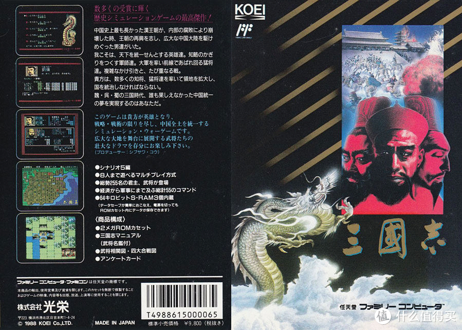 1988年FC版《三国志》1代售价9800日元,PC版高达14800日元