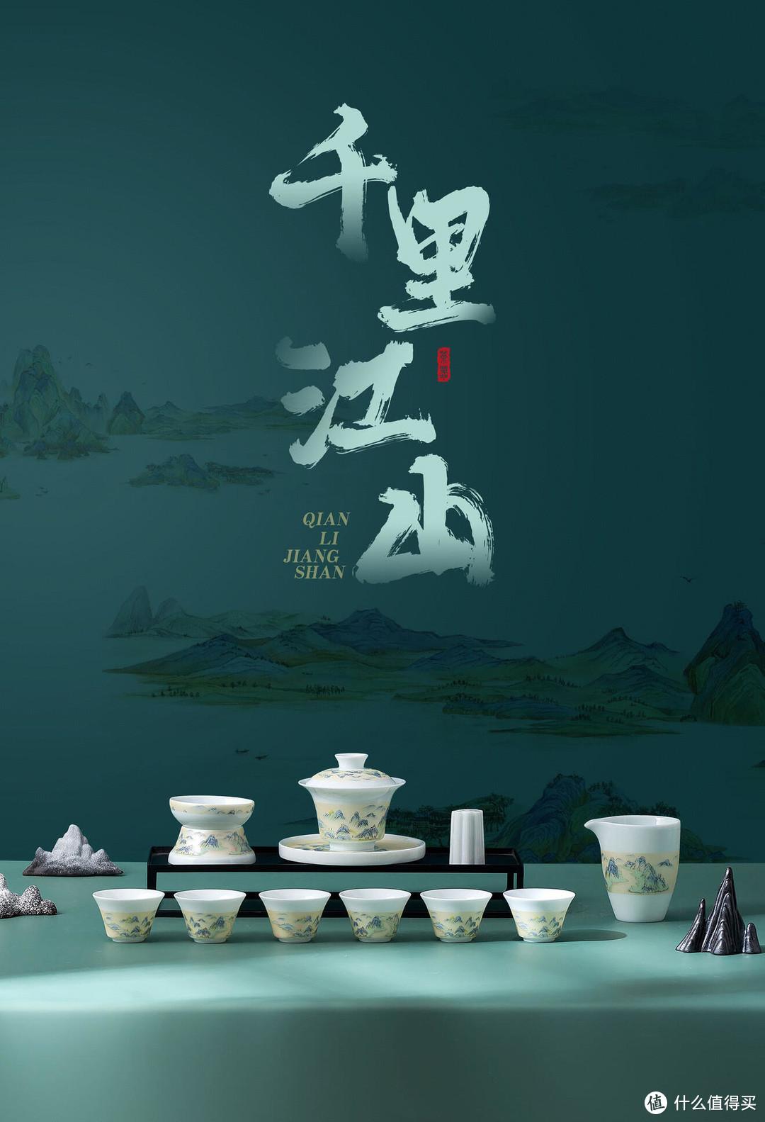 千里江山茶具套装——盖碗版