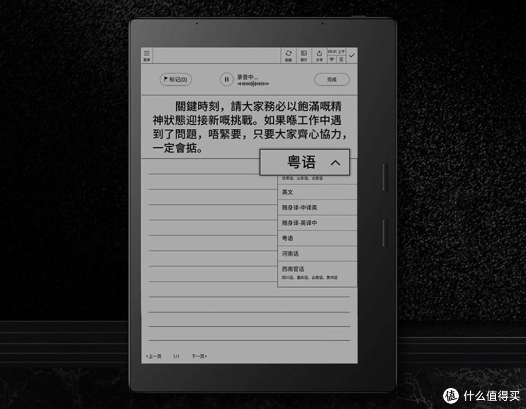 随身效率办公,海量阅读可能——科大讯飞T1B智能笔记本