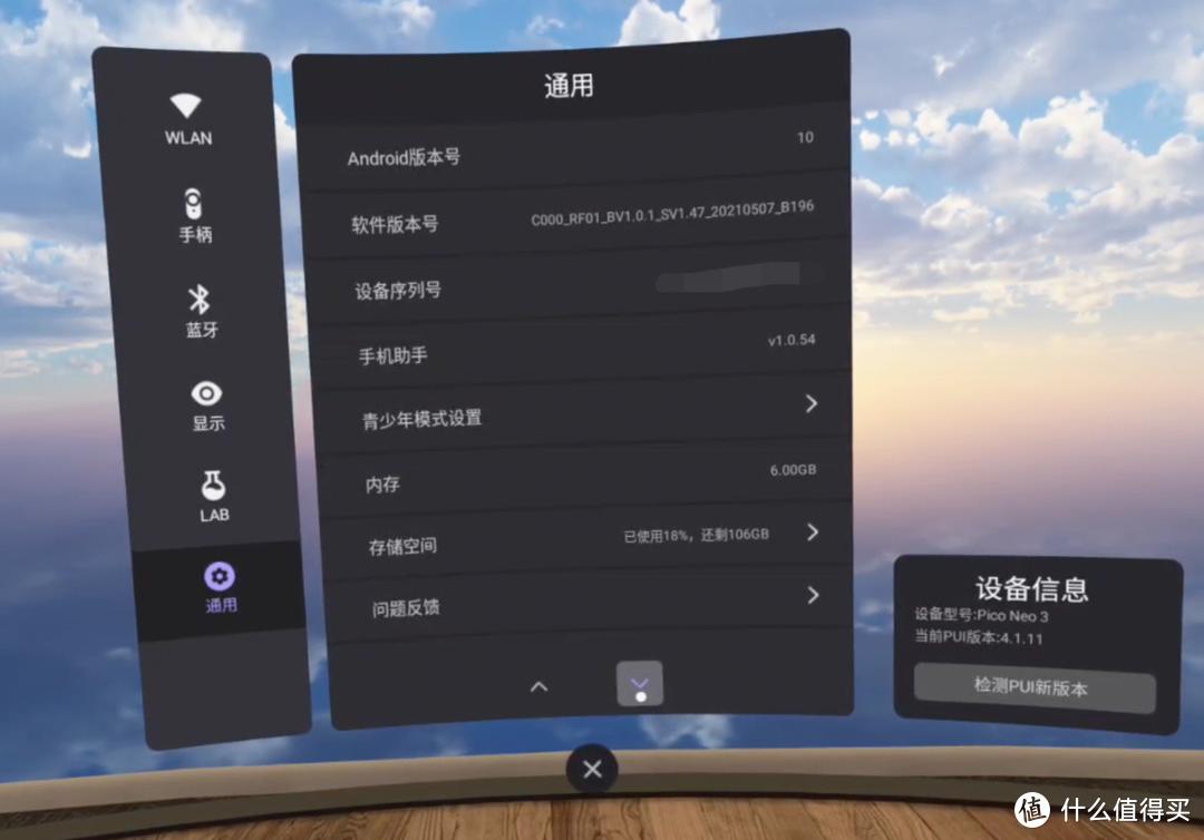 性价比之选,Pico Neo 3 VR 一体机,大男孩的VR初体验