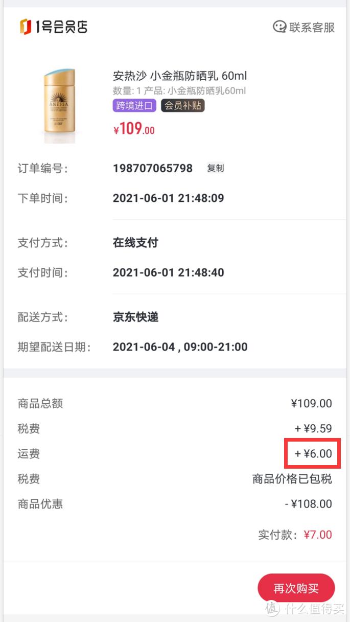 24元续京东PLUS会员,你看值?