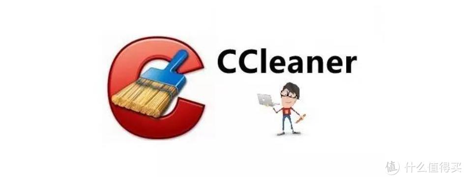 也许是电脑端最强清理工具,全球超过30亿的下载量!【值得买站内最详细CCleaner使用指南】