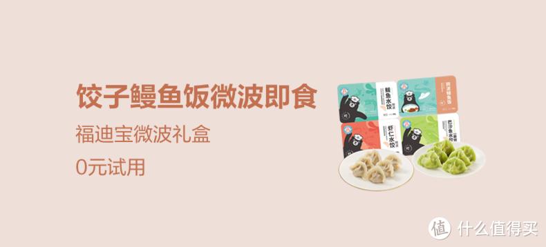 打工人用餐新选择——好味道的福迪宝微波系列