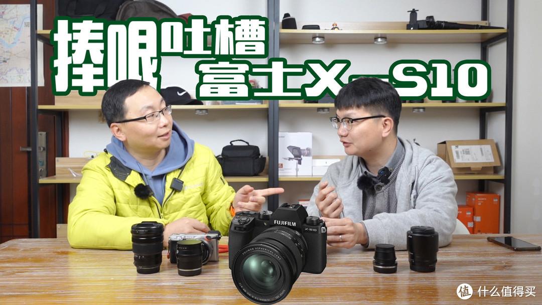 史上最长的富士X-S10体验吐槽视频 两位up主说学逗唱聊聊用了几个月的富士X-S10