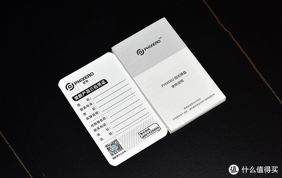 萌新品牌 斐数PHIXERO C1黑武士SATA3固态硬盘 开箱体验