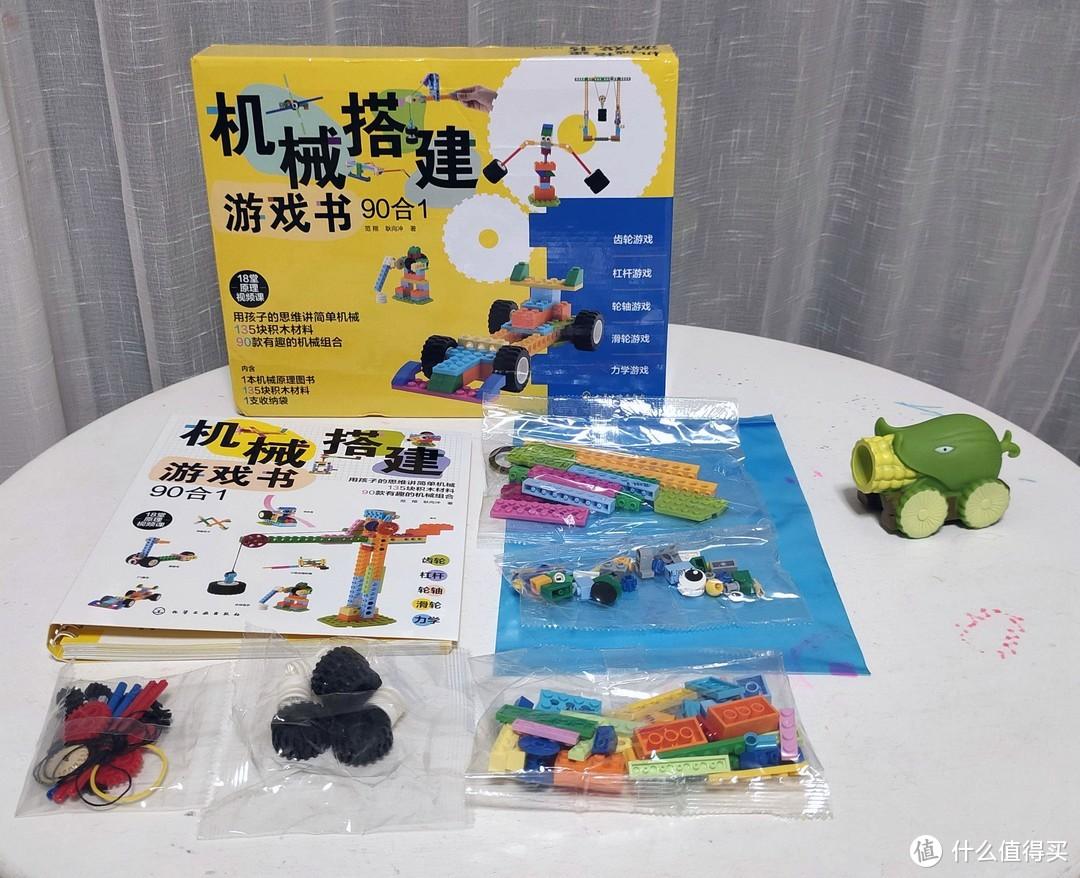 巧手动脑的六一礼物-《机械搭建游戏书(90合1)》