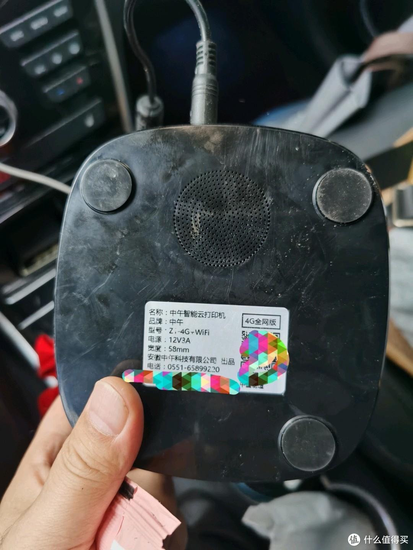 中午Z1云打印机,还是4G+WIFI版 高配