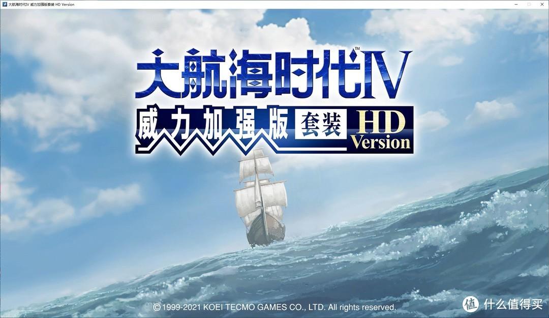 情怀满满,略显遗憾,大航海时代Ⅳ威力加强版HD版(30周年纪念数位版)体验