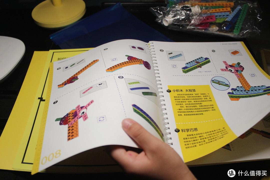 在玩乐中学习,在学习中创新-机械搭建游戏书(90合1)