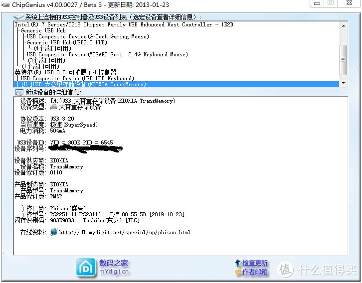 隼闪U301