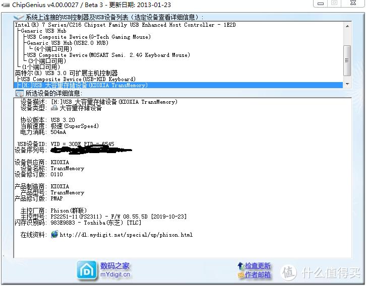 随闪U365