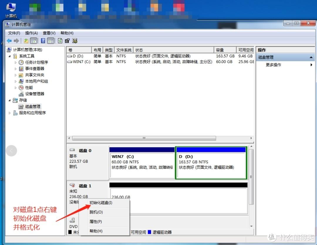 关机,将固态插到机箱内sata数据线上并接通电源,在我的电脑-管理-磁盘管理里面对新固态进行激活并格式化。