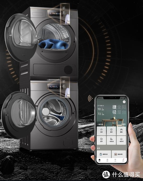 高效精准呵护衣物,享受高端快捷品质生活——COLMO星图系列10+10kg热泵洗烘套装
