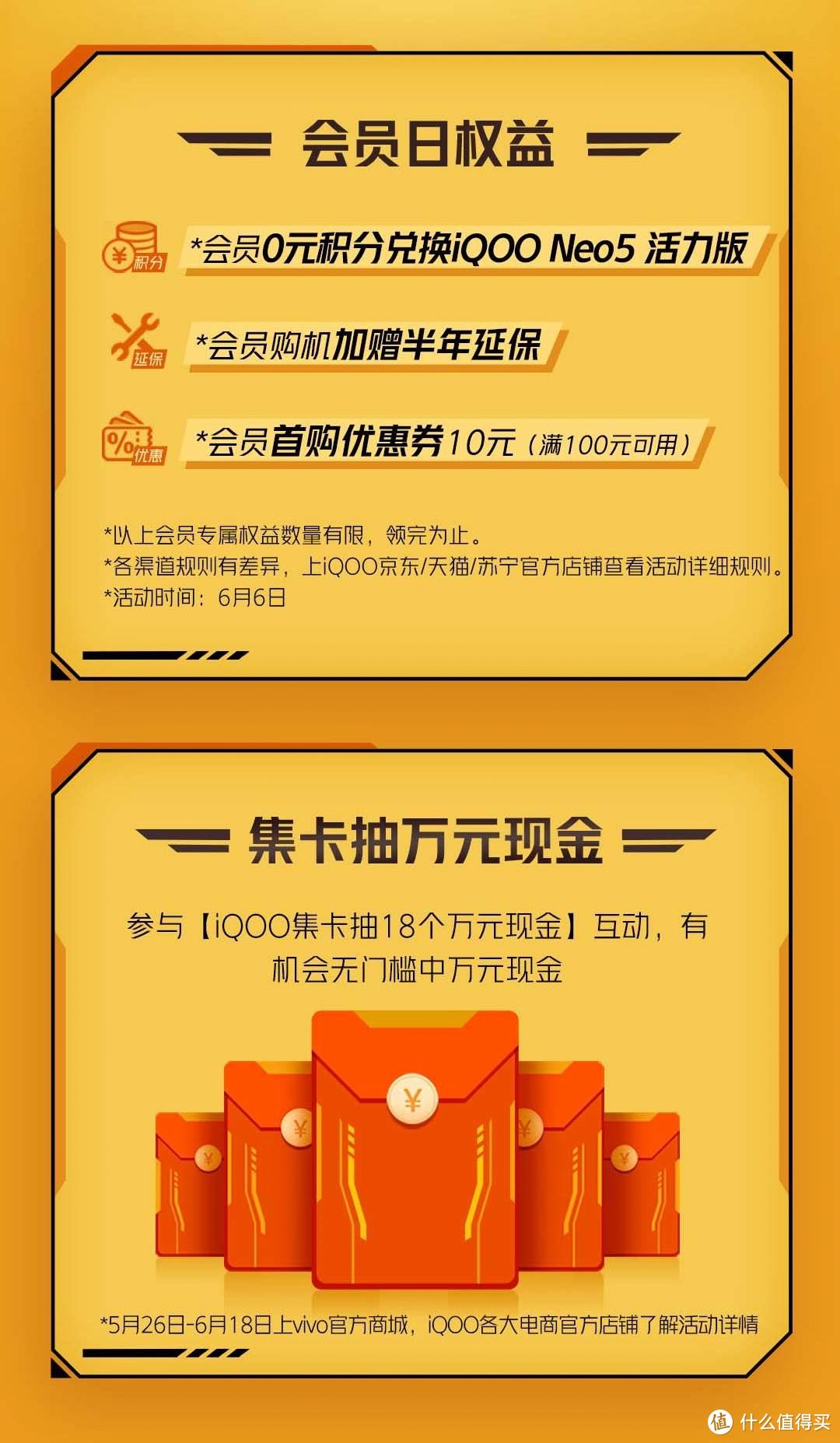 iQOO会员日来袭!购机优惠超乎想象,还有万元现金抽奖送