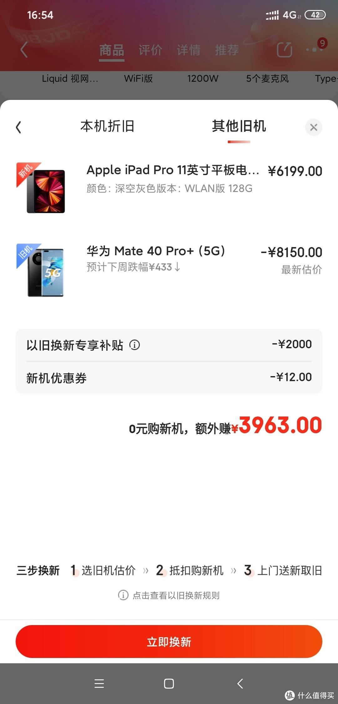 京东以旧换新活动 iPad4650攻略