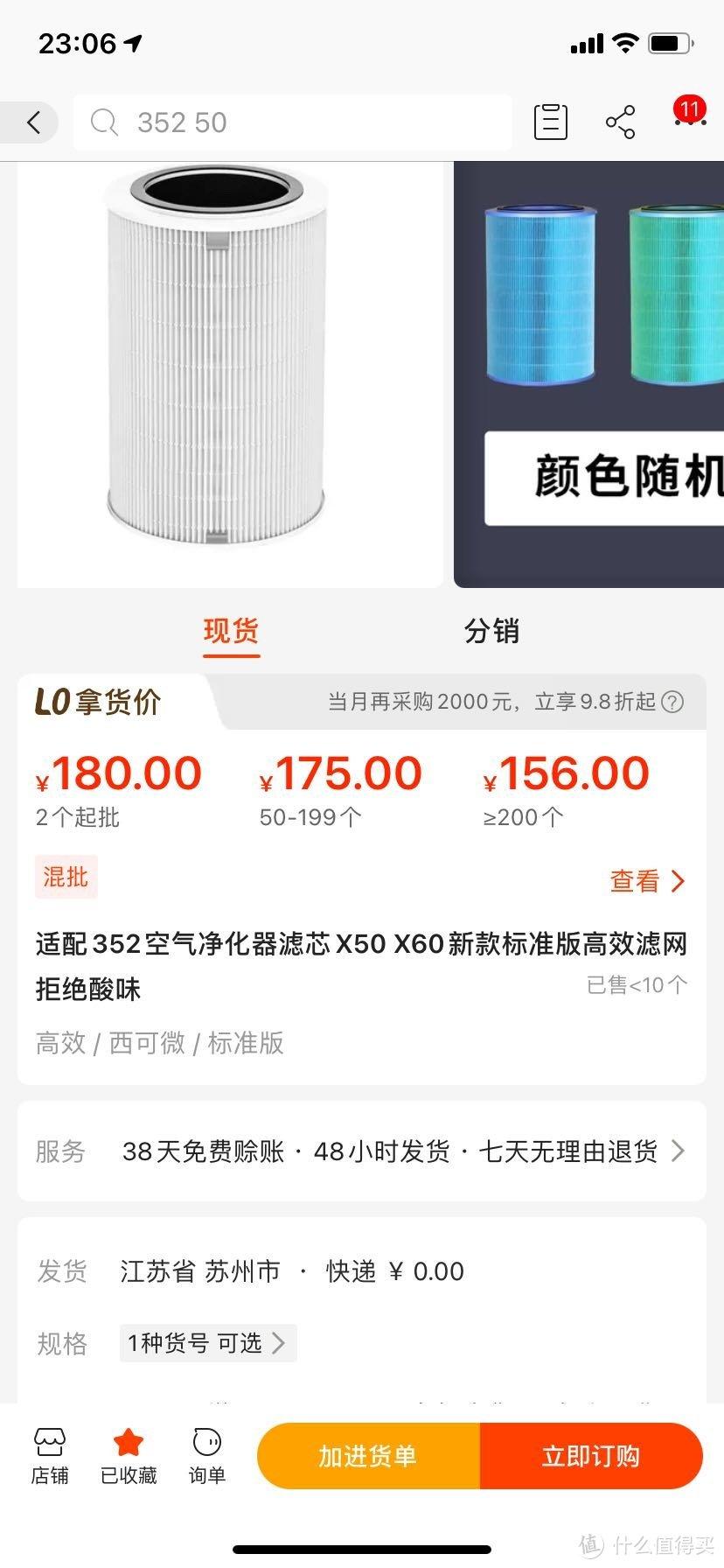 空气净化器的第三方滤芯选购杂谈:352 X50能否续命全靠它
